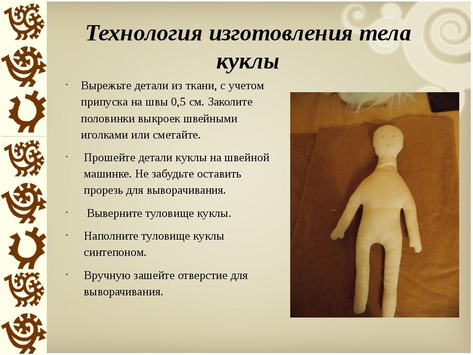 Технология изготовления тела куклы Вырежьте детали из ткани, с учетом припуск...