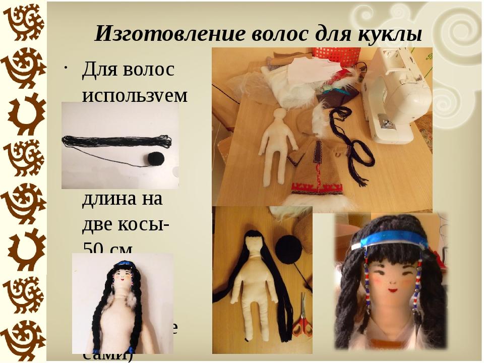 Изготовление волос для куклы Для волос используем пряжу чёрного цвета: длина...