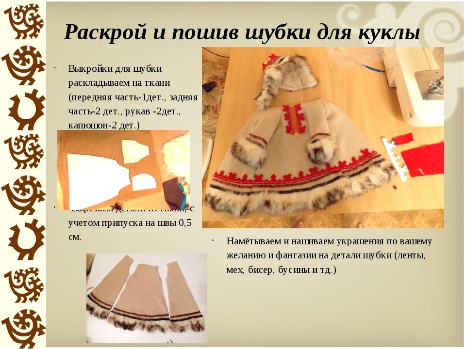Раскрой и пошив шубки для куклы Выкройки для шубки раскладываем на ткани (пер...