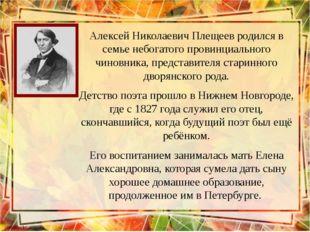 Алексей Николаевич Плещеев родился в семье небогатого провинциального чиновни