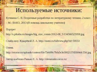 Используемые источники: Кутявина С. В. Поурочные разработки по литературному