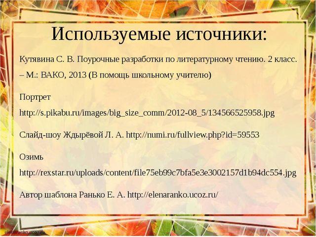 Используемые источники: Кутявина С. В. Поурочные разработки по литературному...