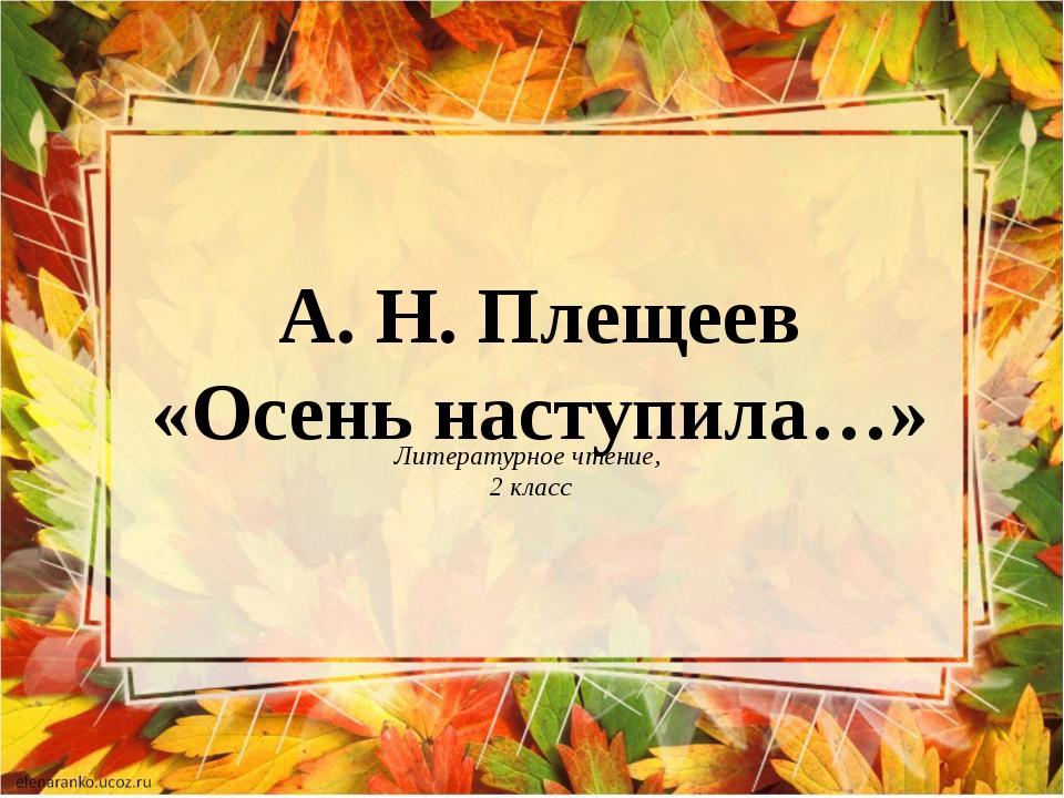 А. Н. Плещеев «Осень наступила…» Литературное чтение, 2 класс