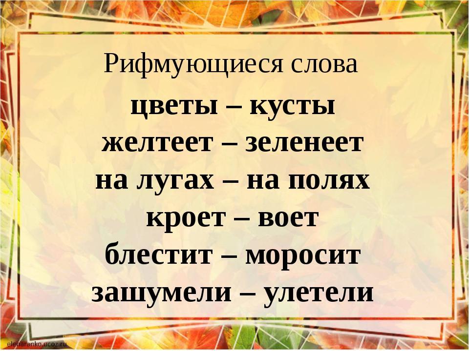 Рифмующиеся слова цветы – кусты желтеет – зеленеет на лугах – на полях кроет...