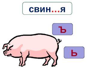 Ь Ъ свин…я
