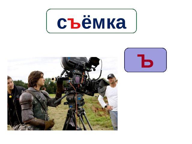 Ъ съёмка