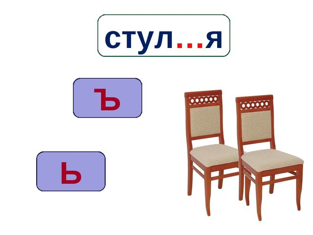 Ь Ъ стул…я