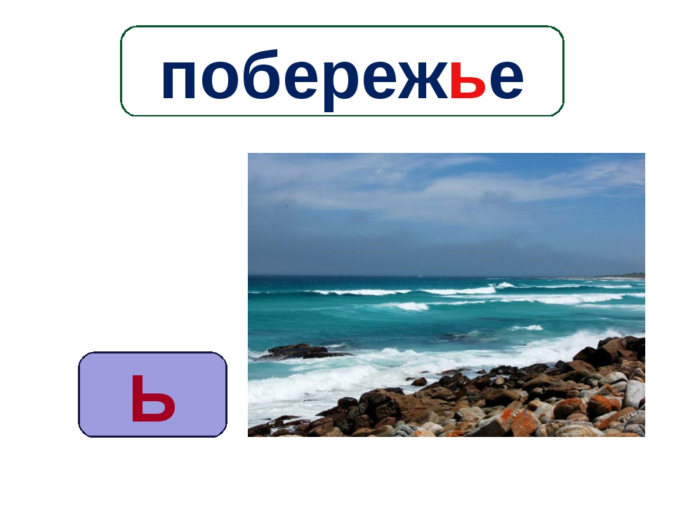 Ь побережье