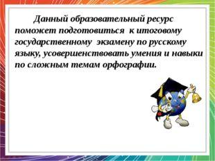 Данный образовательный ресурс поможет подготовиться к итоговому государствен