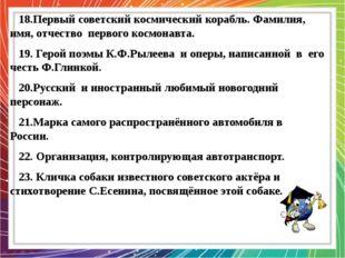 18.Первый советский космический корабль. Фамилия, имя, отчество первого косм