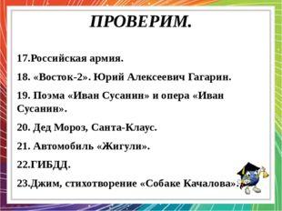 ПРОВЕРИМ. 17.Российская армия. 18. «Восток-2». Юрий Алексеевич Гагарин. 19. П
