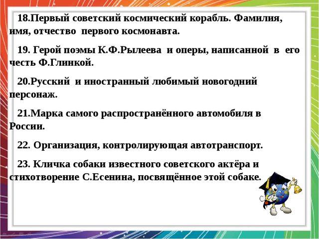 18.Первый советский космический корабль. Фамилия, имя, отчество первого косм...