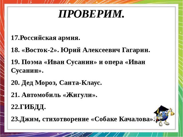 ПРОВЕРИМ. 17.Российская армия. 18. «Восток-2». Юрий Алексеевич Гагарин. 19. П...