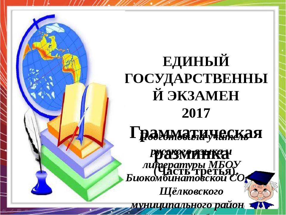 ЕДИНЫЙ ГОСУДАРСТВЕННЫЙ ЭКЗАМЕН 2017 Грамматическая разминка (Часть третья)....