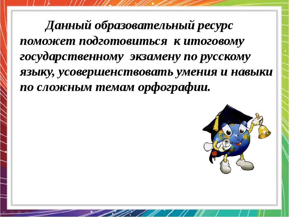 Данный образовательный ресурс поможет подготовиться к итоговому государствен...