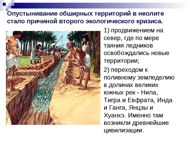 Опустынивание обширных территорий в неолите стало причиной второго экологичес...