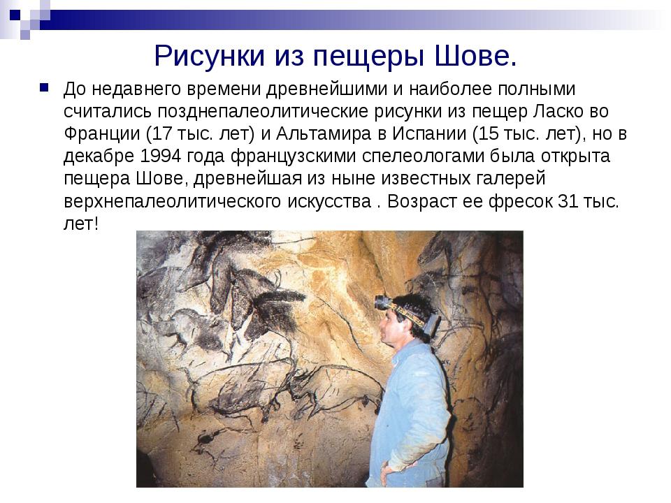 Рисунки из пещеры Шове. До недавнего времени древнейшими и наиболее полными с...