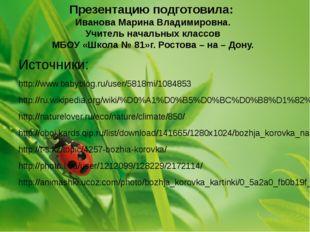 Презентацию подготовила: Иванова Марина Владимировна. Учитель начальных класс