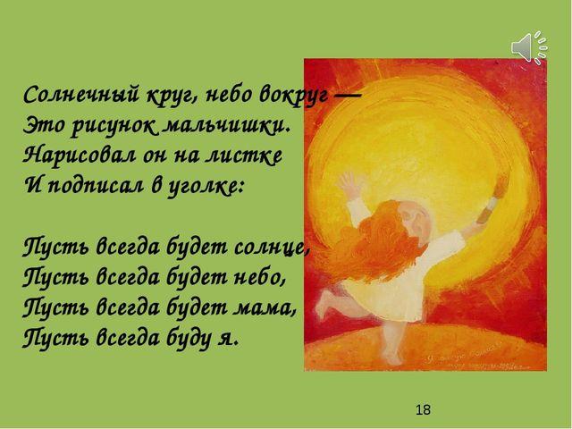 Солнечный круг, небо вокруг— Это рисунок мальчишки. Нарисовал онналистке...
