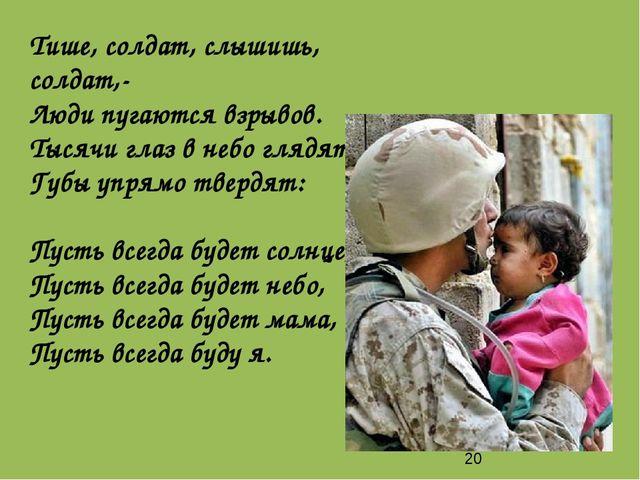 Тише, солдат, слышишь, солдат,- Люди пугаются взрывов. Тысячи глаз внебо гл...