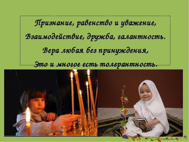 Признание, равенство и уважение, Взаимодействие, дружба, галантность. Вера лю...