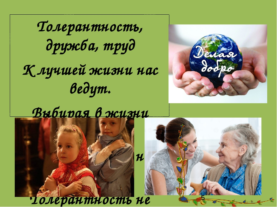Толерантность, дружба, труд К лучшей жизни нас ведут. Выбирая в жизни путь, Т...