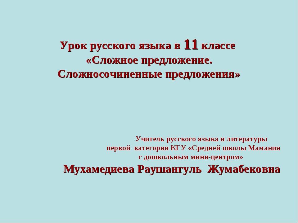 Урок русского языка в 11 классе «Сложное предложение. Сложносочиненные предл...