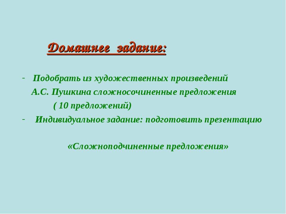 Домашнее задание: Подобрать из художественных произведений А.С. Пушкина слож...