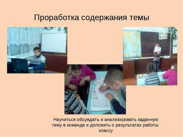Проработка содержания темы Научиться обсуждать и анализировать заданную тему...