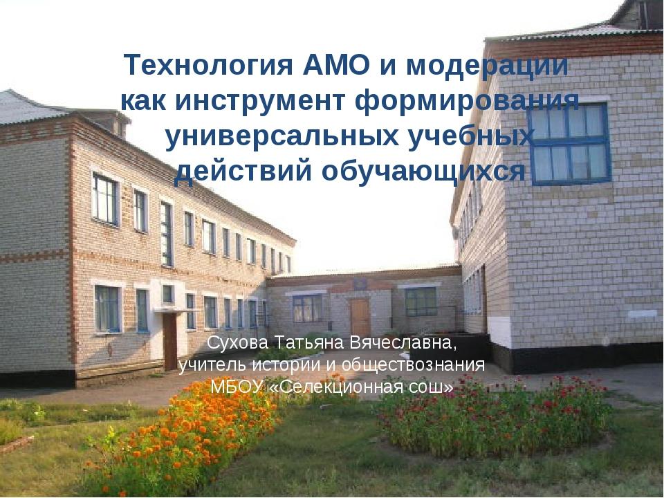 Технология АМО и модерации как инструмент формирования универсальных учебных...