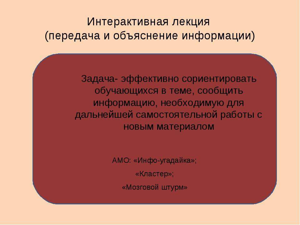 Интерактивная лекция (передача и объяснение информации) АМО: «Инфо-угадайка»;...