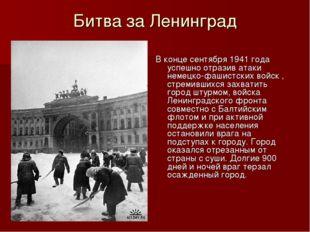 Битва за Ленинград В конце сентября 1941 года успешно отразив атаки немецко-ф