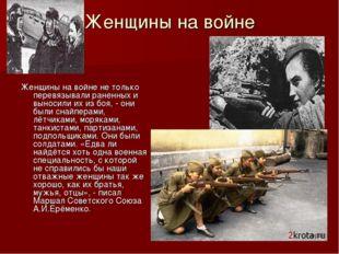 Женщины на войне Женщины на войне не только перевязывали раненных и выносили