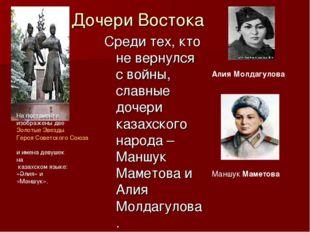 Дочери Востока Среди тех, кто не вернулся с войны, славные дочери казахского