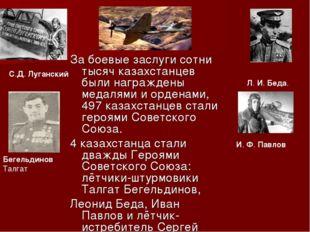За боевые заслуги сотни тысяч казахстанцев были награждены медалями и орденам
