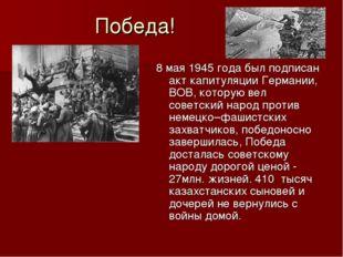 Победа! 8 мая 1945 года был подписан акт капитуляции Германии, ВОВ, которую в