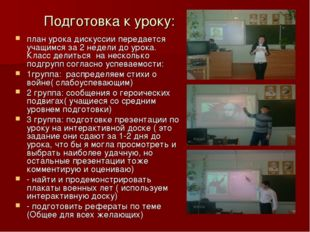 Подготовка к уроку: план урока дискуссии передается учащимся за 2 недели до у