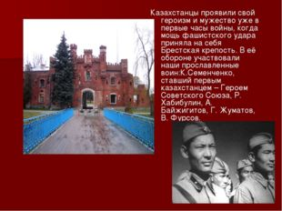 Казахстанцы проявили свой героизм и мужество уже в первые часы войны, когда м