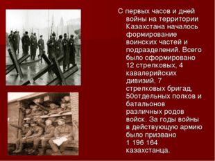 С первых часов и дней войны на территории Казахстана началось формирование во