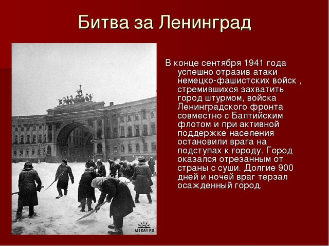 Битва за Ленинград В конце сентября 1941 года успешно отразив атаки немецко-ф...
