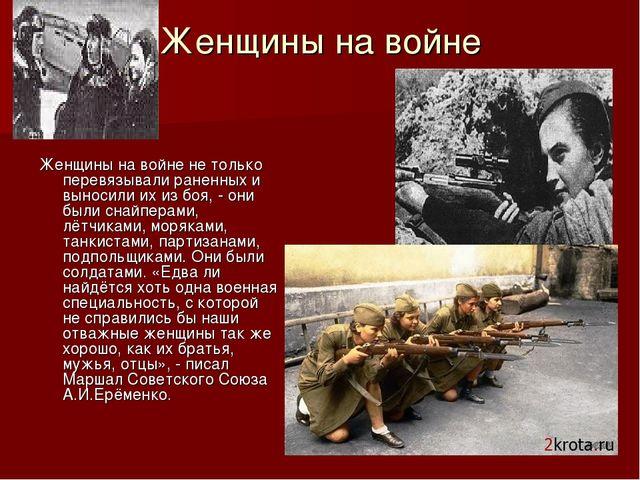 Женщины на войне Женщины на войне не только перевязывали раненных и выносили...