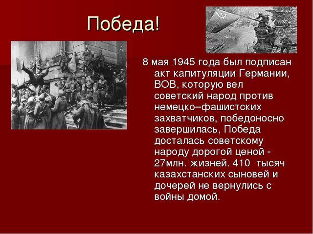 Победа! 8 мая 1945 года был подписан акт капитуляции Германии, ВОВ, которую в...