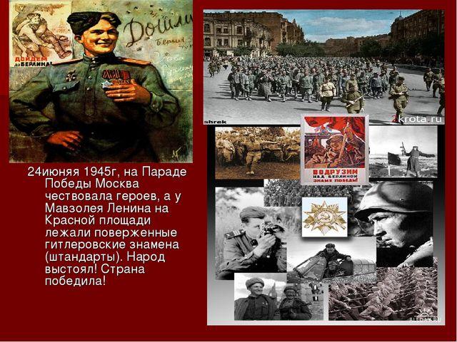 24июняя 1945г, на Параде Победы Москва чествовала героев, а у Мавзолея Ленина...