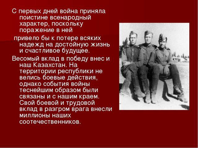 С первых дней война приняла поистине всенародный характер, поскольку поражени...