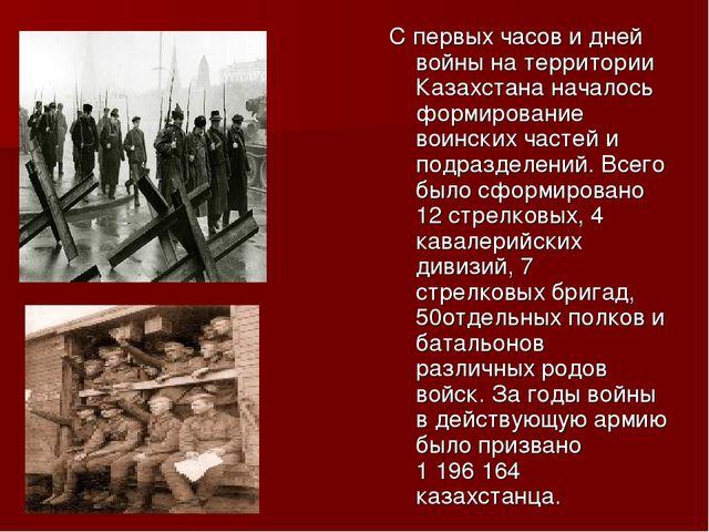 С первых часов и дней войны на территории Казахстана началось формирование во...