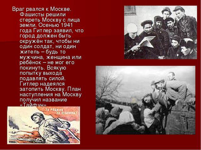 Враг рвался к Москве. Фашисты решили стереть Москву с лица земли. Осенью 1941...