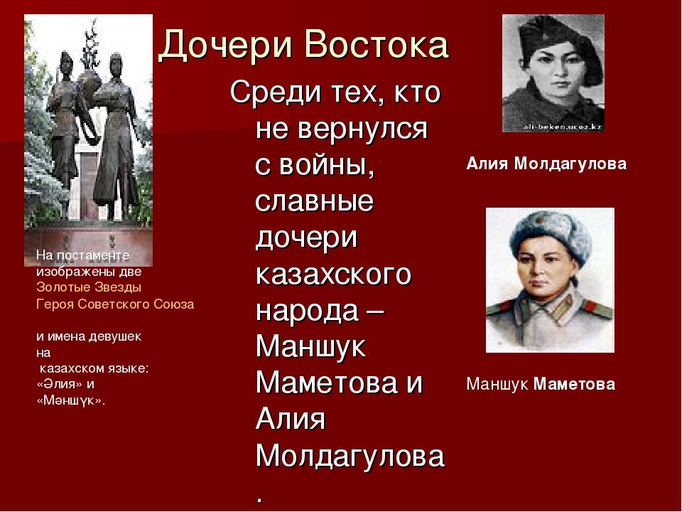 Дочери Востока Среди тех, кто не вернулся с войны, славные дочери казахского...