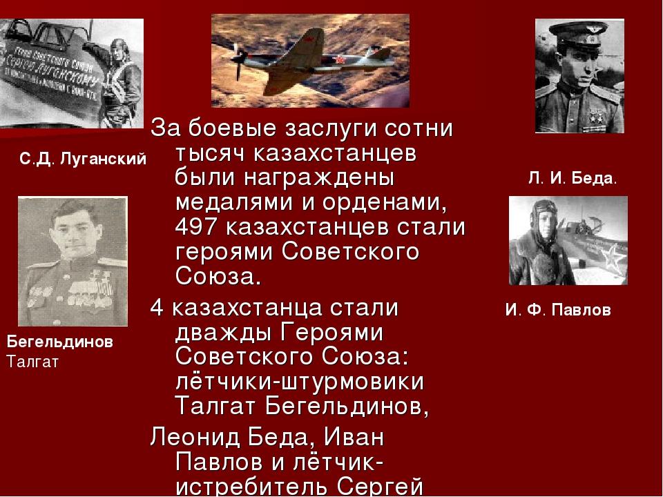 За боевые заслуги сотни тысяч казахстанцев были награждены медалями и орденам...