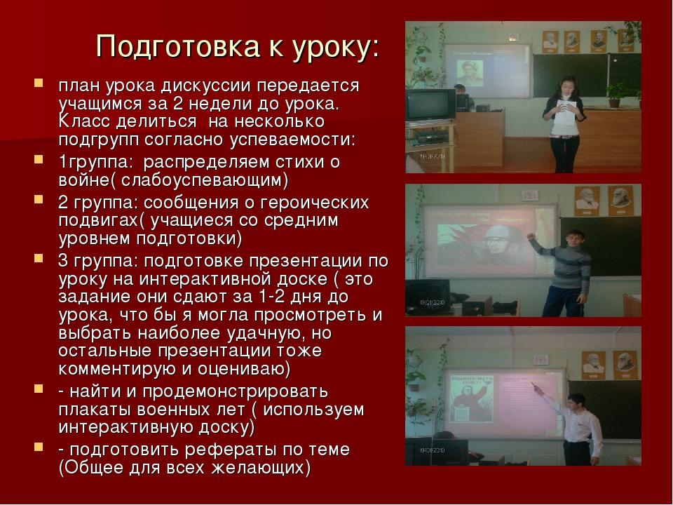 Подготовка к уроку: план урока дискуссии передается учащимся за 2 недели до у...