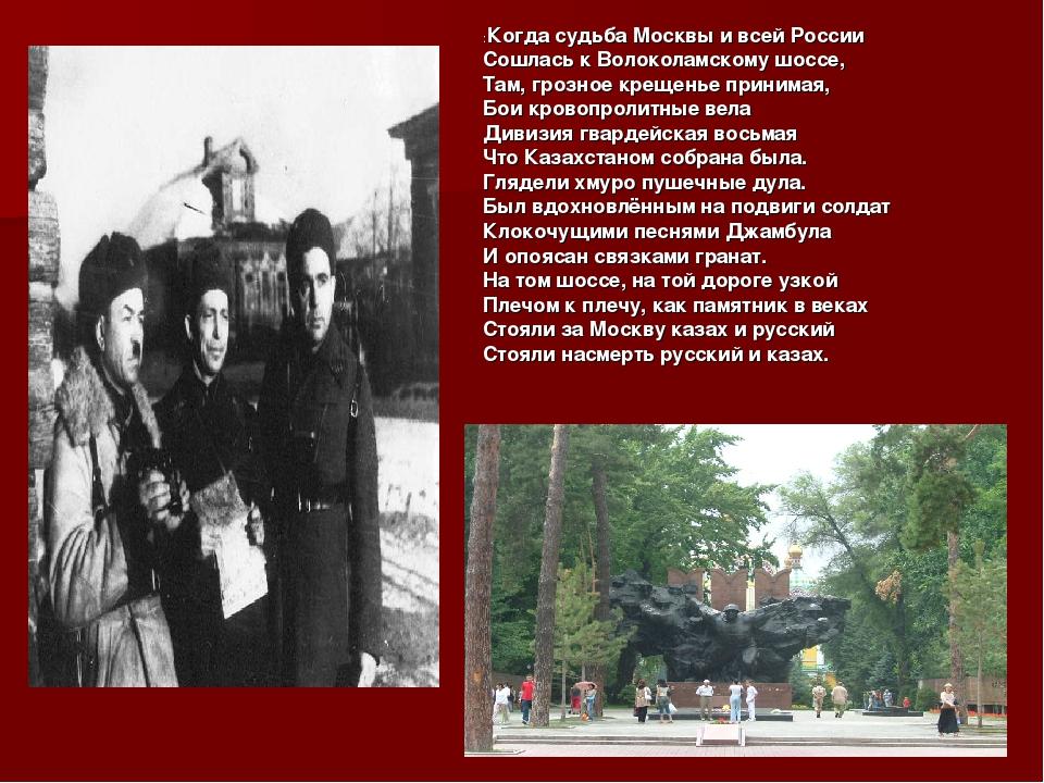 :Когда судьба Москвы и всей России Сошлась к Волоколамскому шоссе, Там, грозн...